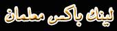 لینک باکس معلمان ایران